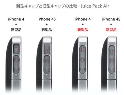 juicepack-air.jpg