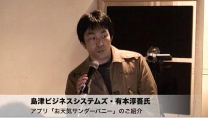 島津ビジネスシステムズ・有本 淳吾 さん