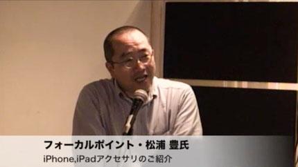 フォーカルポイント・松浦 豊 さん