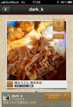 miil_udon.jpg