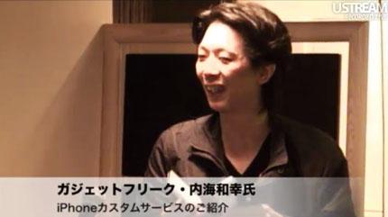 サイバーファクトリージャパン・内海 和幸 さん