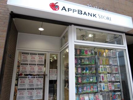 AppBank Store心斎橋