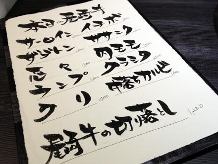 渋谷焼肉・ざぶとん(メニュー)
