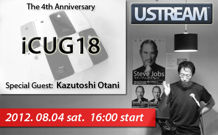 iCUG18 on USTREAM